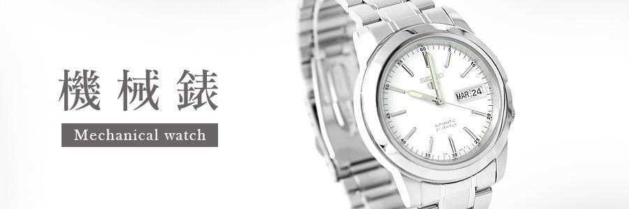 Seiko機械錶