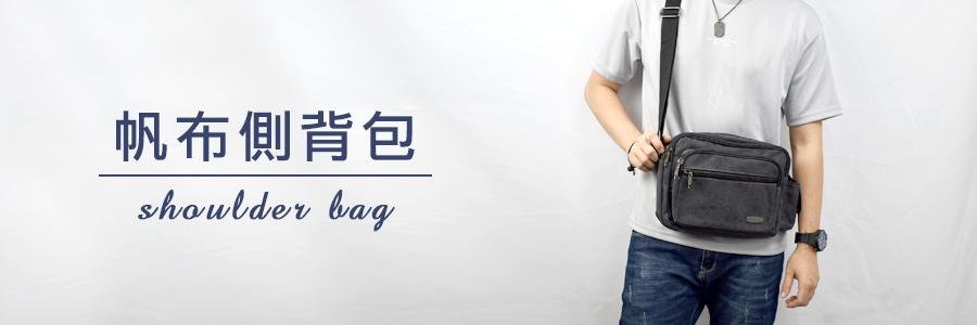 帆布側背包